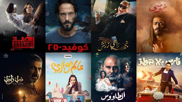 أبرز مسلسلات الدراما المصرية في رمضان 2021.. القصص وقنوات العرض